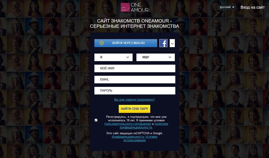 OneAmour - Серйозні інтернет знайомства в СНД