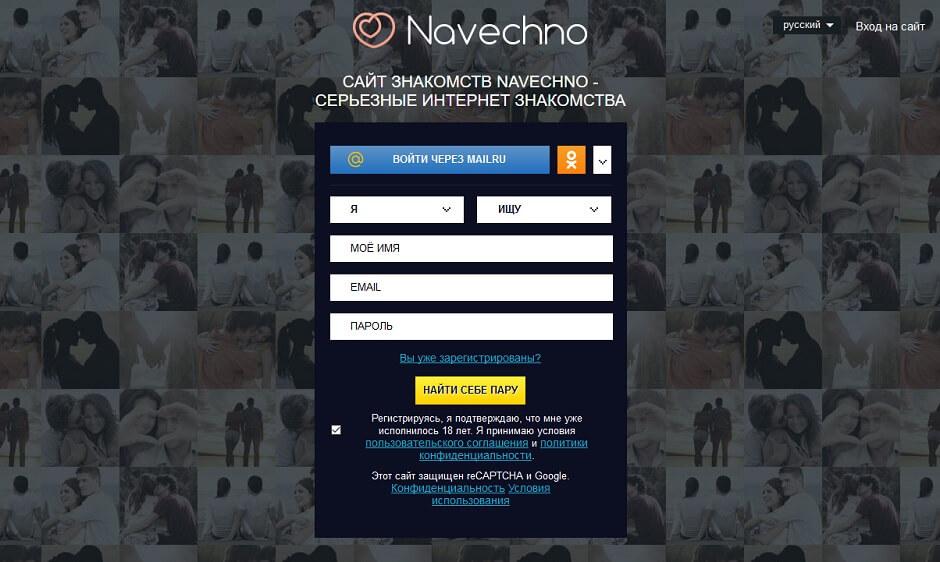 Navechno - Почніть нові знайомства на сайті Навічно