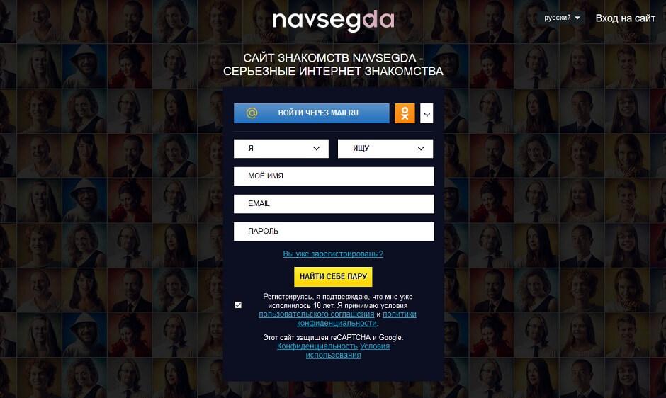 Navsegda - Сайт для романтичних знайомств