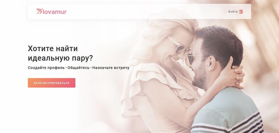 Lovamur - Хочете знайти ідеальну пару?