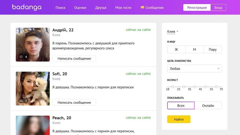 місце знайомств Молодогвардійськ Україна